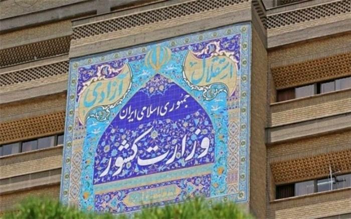 توضیحات وزارت کشور در خصوص فرایند انتخاب و انتصاب استاندار جدید کرمان