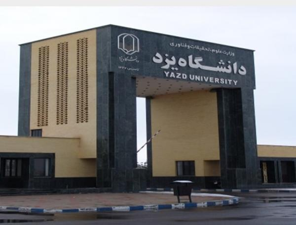 معرفی انجمن آبخیزداری ایران در دانشگاه یزد به عنوان انجمن برتر