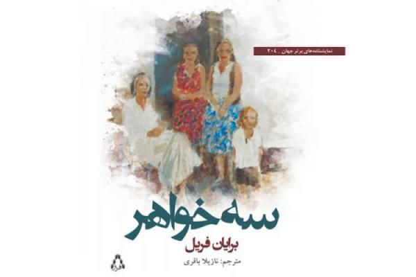 سفر سه خواهر به بازار کتاب ایران